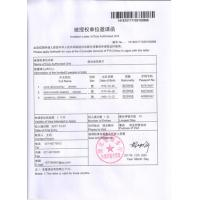 Buy cheap Business Invitation Letter issued by Government for China Visa from wholesalers