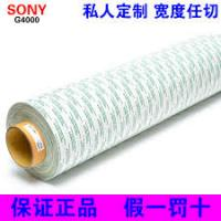 Buy cheap Die Cutting Double sided tissue tape SONY G4000 from wholesalers