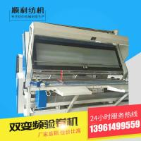 Buy cheap Professional Fabric Measuring And Rolling Machine With Checking Function from wholesalers