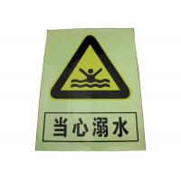 Buy cheap Self Adhesive Yellow Glow In The Dark Tape , Safety Sign Glow In The Dark Sticky Tape from wholesalers