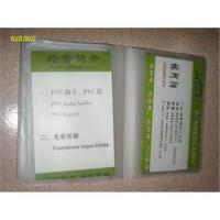 Buy cheap Card pocket from wholesalers