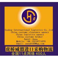 Buy cheap China customs clearance agency from wholesalers