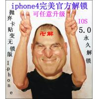 Buy cheap Shanghai Unlock iPhone 4s, 4, 3Gs 5.1 - Jailbreak iPhone 4s, 4, 3Gs 5.1 from wholesalers