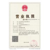 HUAAO Electricity Technology Co., Ltd Certifications