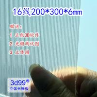 Buy cheap 3D lenticular lens sheet16lpi  6MM lenticular board for Injekt printing 6mm lenticular for 3D LENTICULAR PRINTING product