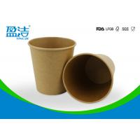 Buy cheap Brown Kraft 7oz Disposable Coffee Cups With Lids , Durable Small Paper Coffee Cups from wholesalers