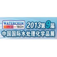 Buy cheap 2013(9th) International Exhibition on Water-treatment chemicals &Water- from wholesalers