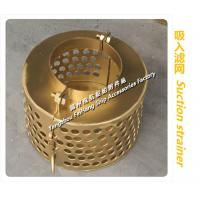 Buy cheap Suction strainer for marine copper, suction strainer for sewage wells a80h cb*623-1980 from wholesalers