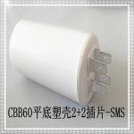Buy cheap CBB60 run capacitor, running capacitor, starting capacitor, motor capacitor from wholesalers