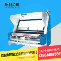 Buy cheap Automatic Fabric Winding Machine In Textile 0-85 Yards Per Minute Speed SB-150 product