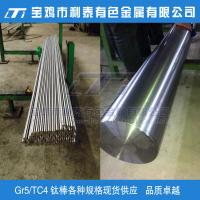 Buy cheap Titanium alloy bar Gr.5 Titanium bar Ti-6Al-4V  ASTMB348  Gr.9 Ti-3Al-2.5V from wholesalers