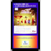 Buy cheap SunLoon 46-inch LCD Digital Signage from wholesalers