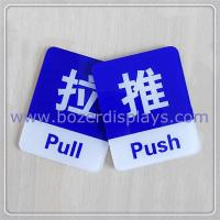Buy cheap Acrylic Push and Pull Signs, Flags, Glass Door Stickers from wholesalers