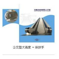 Buy cheap escalator & moving walk from wholesalers
