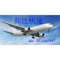 Buy cheap Express delivery(Door To Door) from  Guangzhou,China to Guyana(British) from wholesalers