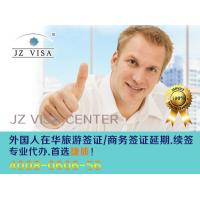 Buy cheap Set up Business in Shanghai,shanghai company registration with Work Visa!. from wholesalers