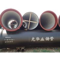 Buy cheap Ductile Iron Pipes China supplier from wholesalers