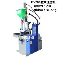 Buy cheap JT - 200 Vertical Injection Moulding Machine Automatic Plastic Injection Molder from wholesalers