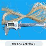Buy cheap 1.75mm PEEK 3d Printing filament from wholesalers