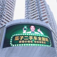 Buy cheap Wide Viewing Angle Electronic Led Advertising Display Board P8mm High Brightness from wholesalers