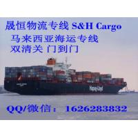 Buy cheap Malaysia shipping freight forwarder door to door from China from Wholesalers