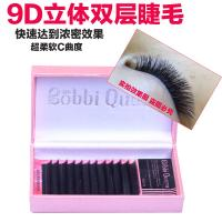 Buy cheap Double Layers 3D Eyelash Extensions Soft Faux Mink Lashes Machine Made from wholesalers