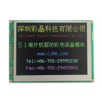 Buy cheap I2C SPI 8080 6800 interface 5.6 inch 640x 480 dots matrix tft lcd display module with 4-wire resistive touch panel from wholesalers