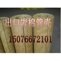 Quality rock wool pipe/mineral wool pipe for sale