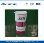 Buy cheap OEM Logo Printed Custom Paper Coffee Cups 16oz Disposable Adiabatic Paper Cup from Wholesalers