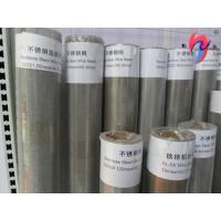 Buy cheap 304 316L Stainless Steel Sieve Mesh Roll Woven Wire Cloth 400 300 200 100 Micron from wholesalers
