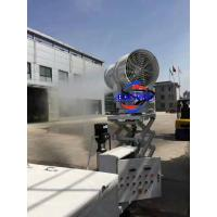 Buy cheap Professional dust control water fog mist cannon spraying machine for garden areas from wholesalers