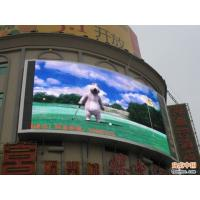 Buy cheap Customized irregular Arc Outdoor Large Advertising Billboard LED Display board from wholesalers