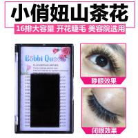 Buy cheap Upgrade 3D Eyelash Extensions Faux Mink Eyelashes Korean PBT Material from wholesalers