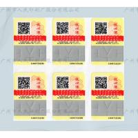 Buy cheap Scratch QRcodes Custom Anti-cut Sticker Labels ,  Printed Tags from wholesalers