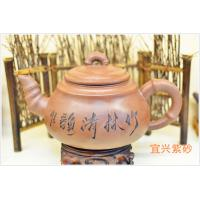 Buy cheap Handmade Chinese Yixing Zisha Teapot Yellow With Chinese Words Carving from wholesalers