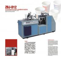 Buy cheap ZBJ-D12 Automatic Uitrasonic Double PE Coated Paper cup forming machine from wholesalers