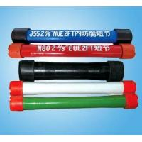 Buy cheap pipe joint,pup joint,gear coupling,joint coupling,metal coupling from wholesalers