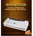 Buy cheap Vacuum Sealer Dry & Moist Fresh Preservation Food Saver Automatic Food Vacuum Sealing System AJ-320 from wholesalers