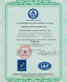 Guangzhou Tianhe District Zhujishengfa Construction Machinery Parts Department Certifications