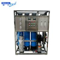 Buy cheap DOW Boiler Feed Water Treatment Plant Reverse Osmosis and mixed from wholesalers
