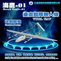 Buy cheap Electric Powered Hybrid Wing VTOL Unmanned Aerial Vehicles for Low Altitude Remote Sensing Surveying UAV Mapping Drone from wholesalers