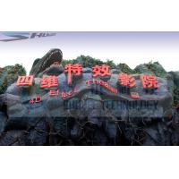 Buy cheap Indoor 4D Movie Theater Simulation System Wind / Lightning product