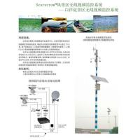 Buy cheap Scenic wireless video surveillance system - China Baiyangdian scenic Wireless Video from wholesalers