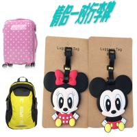 Buy cheap Mickey & Minnie Silicon tag for bag and luggage from wholesalers