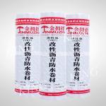 Buy cheap SBS Modified Bitumen Waterproofing Membrane from wholesalers