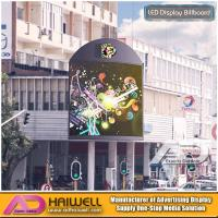 Buy cheap Rooftop Outdoor Full Color Arc-shaped SMD Latest P8 LED Advertising Display Video from wholesalers