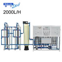 Buy cheap RO filter system Drinking Water Treatment machine 2000L per Hour from wholesalers