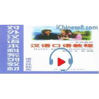 Buy cheap Primary Oral Mandarin Speaking Course with Chinese Daily Life from wholesalers