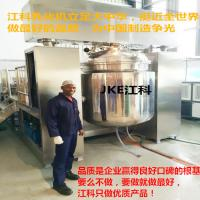 Buy cheap vacuum emulsifying mixer/vacuum emulsifier/vacuum homogenizer mixer/vacuum mixing tank/cosmetic cream vacuum emulsifier from wholesalers