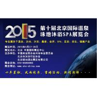 Buy cheap 2015 China (Beijing) International Water Park & Aquatic Leisure and Recreation Expo from wholesalers